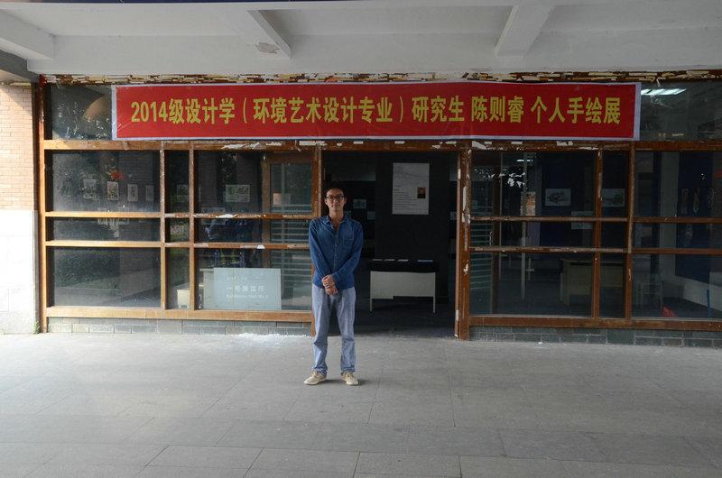 研究生陈则睿手绘作品个人展圆满结束-景德镇陶瓷大学